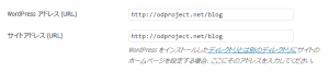 WordPressのサイトアドレス設定