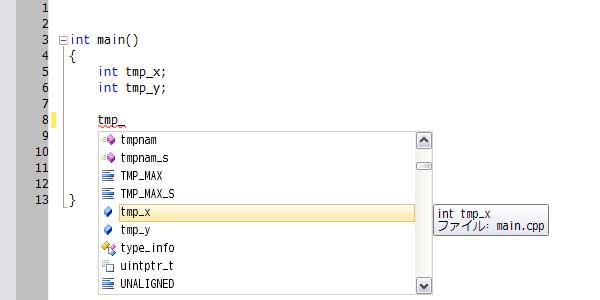 VS2010でIntelliSenseを使う
