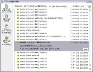 WinXPセキュリティ更新プログラム KB2876217